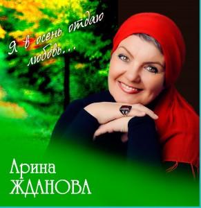 Жданова-Арина3