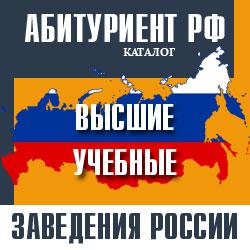 База данных по высшим учебным заведениям России